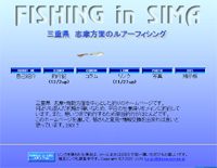 fishinginsima.jpg
